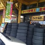 安く一流メーカーのタイヤ交換をしたい方にオススメ 東名高速横浜町田IC近くにあるタイヤ安売王