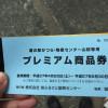 道の駅かつらでお得なプレミアム商品券を買って使ってみた!(20150503車中泊旅行記8)