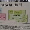 【道の駅情報】 栃木県小山市にある道の駅 思川(おもいがわ)