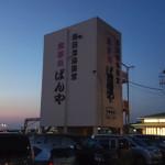 20141122車中泊旅行記7 日帰り温泉「ばんやの湯」でお風呂&金谷港にある地魚回転寿司「船主」で夕食