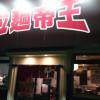 20141122車中泊旅行記13 富津「海辺の湯」に入り、君津「拉麺帝王」で勝浦タンタンメンを食べて無事帰宅
