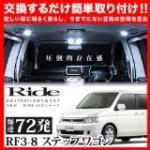 車中泊にオススメ 明るいLEDルームランプ「RIDE ルームランプ 72発」を愛車ステップワゴンRF7に付けました